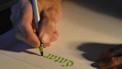 Photo of Comment remplir du texte de calligraphie avec de la couleur, des textures ou des photos dans Procreate