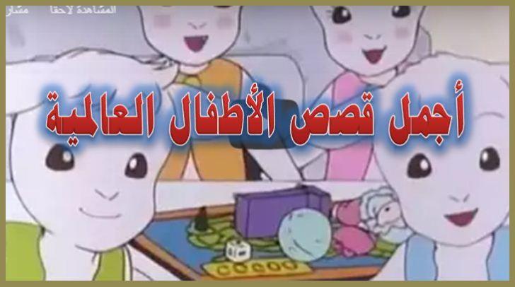 أجمل قصص الأطفال العالمية شاهد اروع قصص الاطفال العالمية