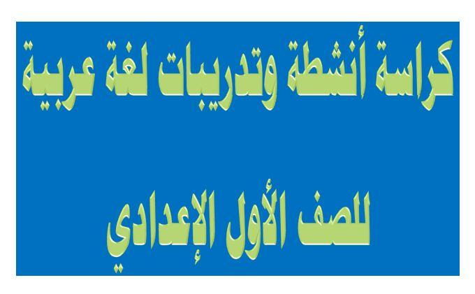 كراسة أنشطة وتدريبات لغة عربية للصف الأول الإعدادي الترم الأول word