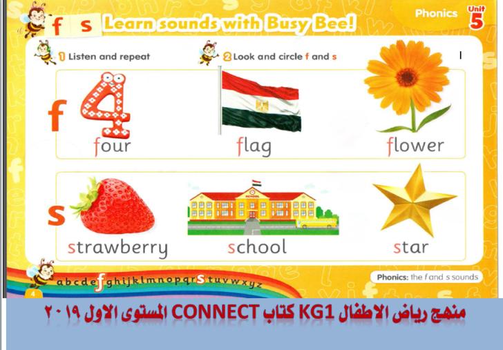 منهج رياض الاطفال kg1 كتاب connect المستوى الاول 2019