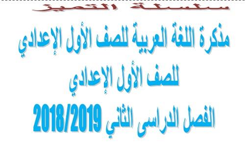 مذكرة اللغة العربية للصف الأول الاعدادي الترم الثاني, مذكرة لغة عربية للصف الأول الاعدادي ترم ثاني