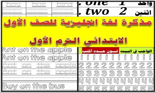 مذكرة لغة انجليزية للصف الأول الإبتدائي الترم الأول