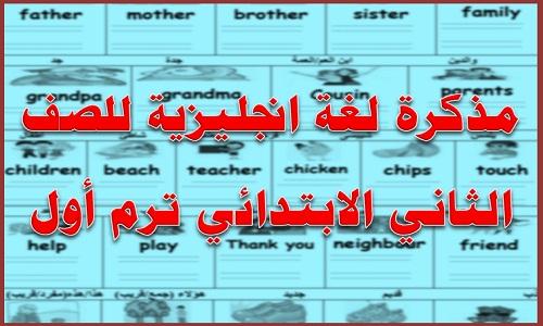 مذكرة لغة انجليزية للصف الثاني الابتدائي ترم أول