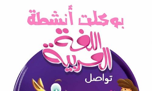 بوكلت أنشطة لغة عربية للصف الثانى الابتدائى منهج جديد ترم أول