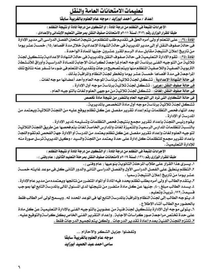 6تعليمات الامتحانات العامة والنقل التحريرية والعملية2020