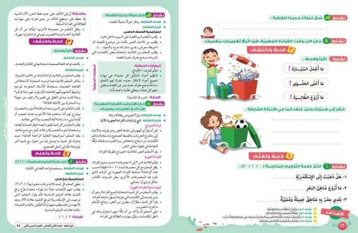 دليل المعلم في اللغة العربية للصف الثاني الابتدائي الترم الثاني