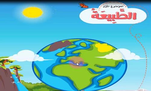 أفضل شرح لدرس الطبيعة للصف الأول الابتدائي منهج اللغة العربية