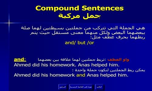 قواعد اللغة الانجليزية كاملة بالتفصيل