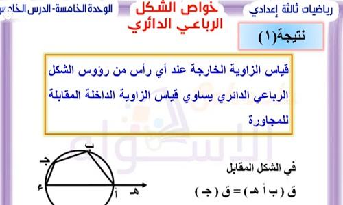 شرح خواص الشكل الرباعي الدائري رياضيات تالتة إعدادي