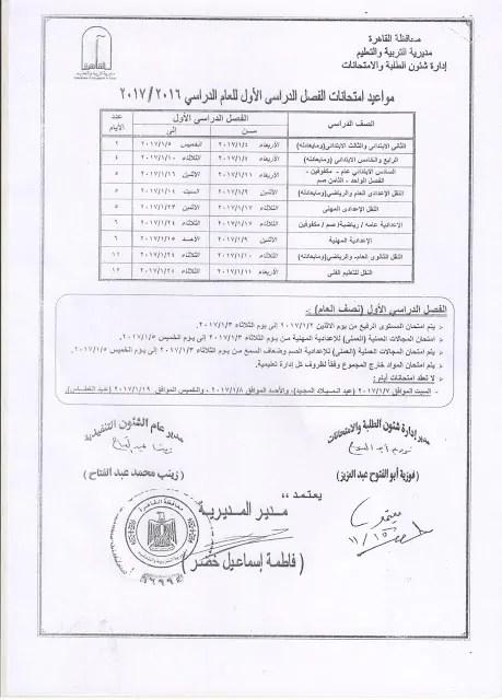 جميع جداول امتحانات محافظة القاهرة لامتحانات الصفوف الدراسية 2017