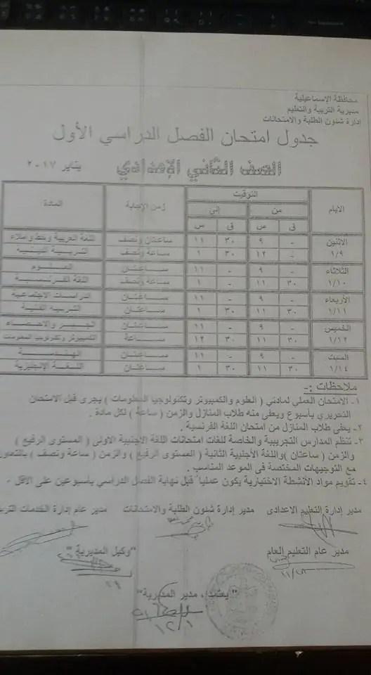 جدول امتحانات الصف الثاني الإعدادي الترم الأول 2017 محافظة الإسماعيلية