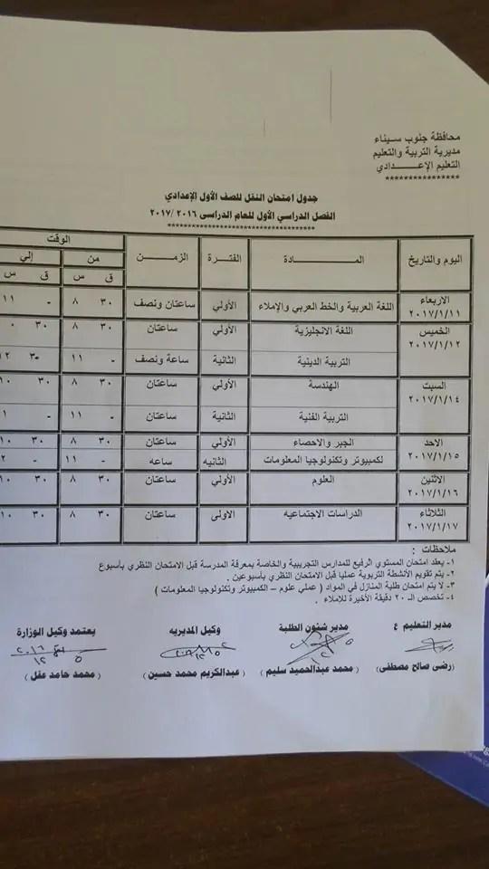 جدول امتحانات الصف الأول الإعدادي الترم الأول 2017 محافظة جنوب سيناء