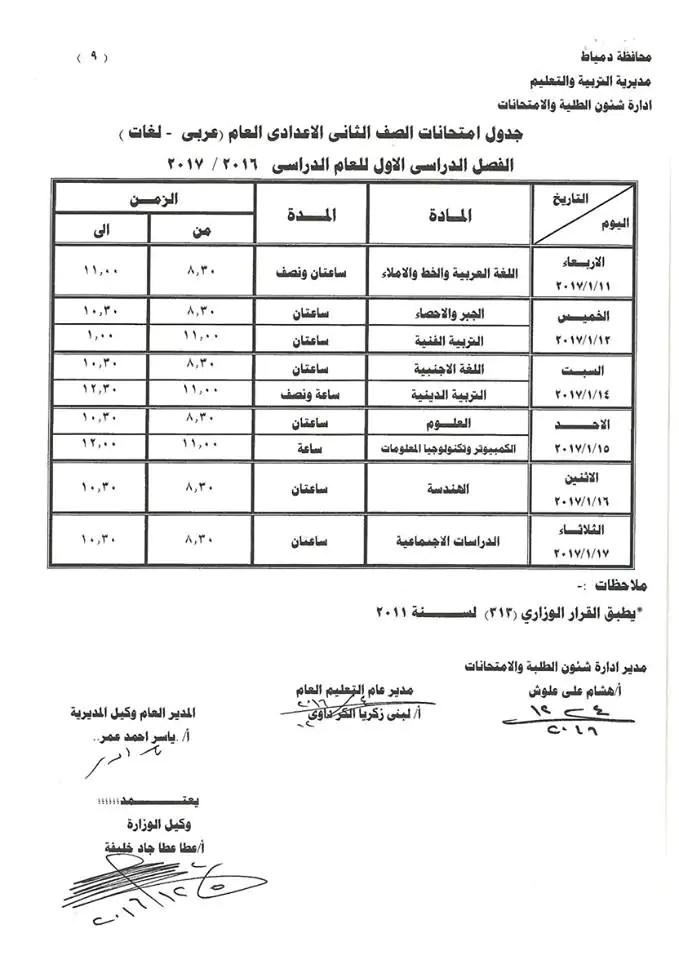 جدول امتحانات الصف الثاني الإعدادي الترم الأول 2017 محافظة دمياط