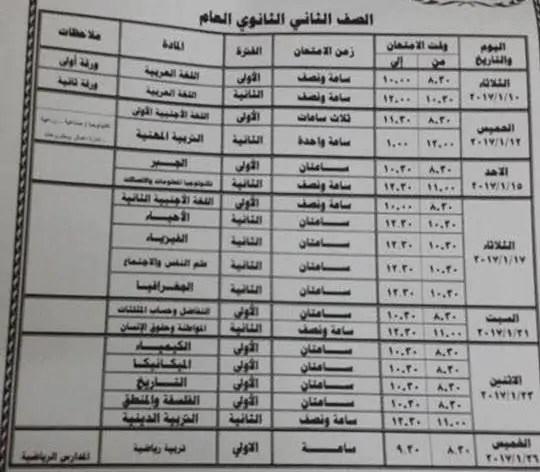 جداول امتحانات الفصل الدراسي الأول 2017 لجميع المراحل التعليمية