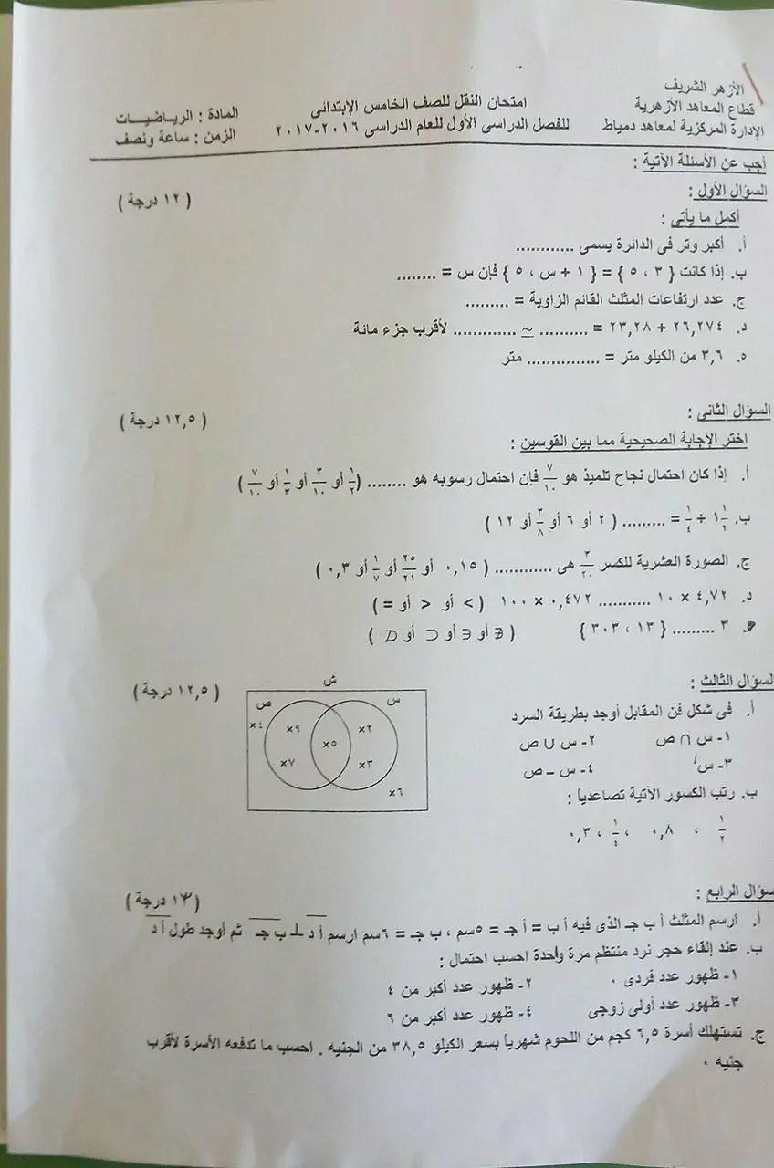ورقة امتحان الرياضيات محافظة دمياط للصف السادس الإبتدائي 2017 ترم أول أزهر
