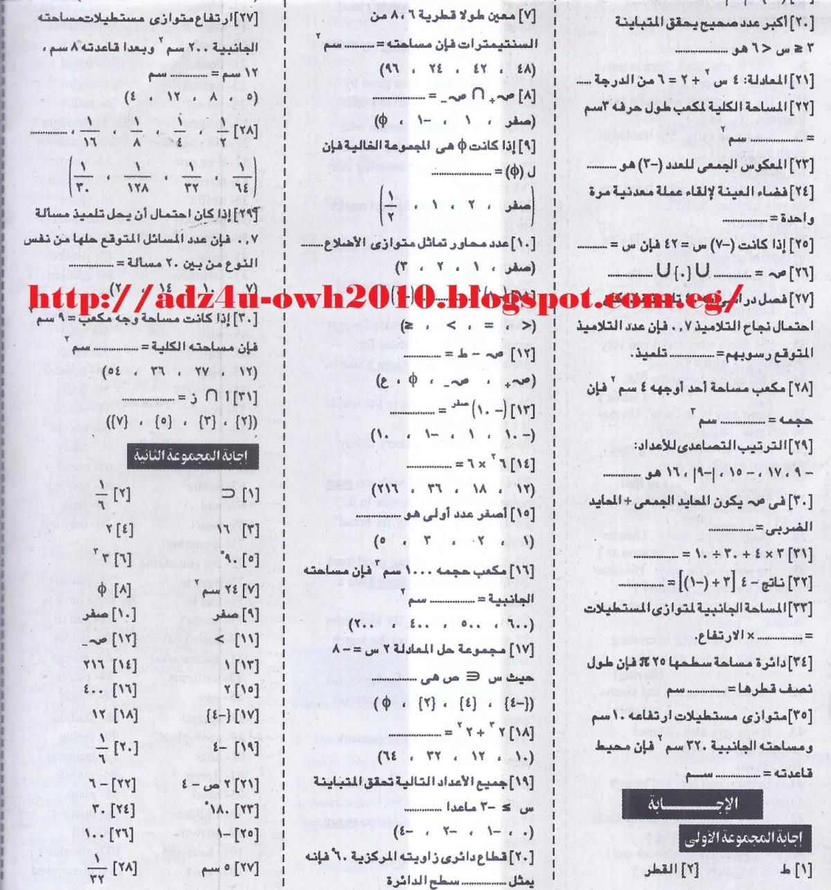 ملحق الجمهورية التعليمي في الرياضيات للصف السادس الابتدائي