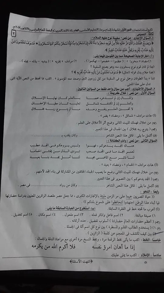 ورق امتحان اللغة العربية للصف الثالث الإعدادي الترم الثاني