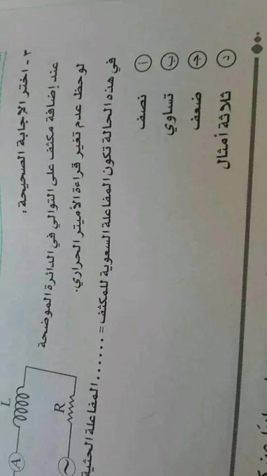 نموذج اجابة امتحان الفيزياء بوكليت الثانوية العامة
