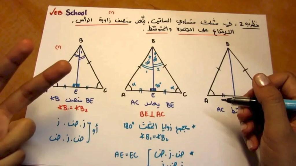 مذكرة الهندسة وحساب المثلثات للصف الثالث الإعدادي الترم الأول 2021