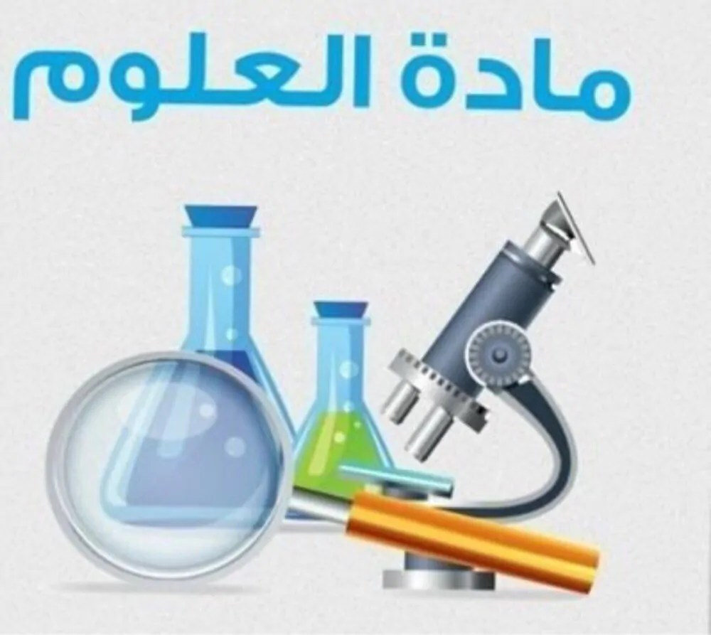 المراجعة النهائية للعلوم للصف الثاني الإعدادي الترم الأول 2021