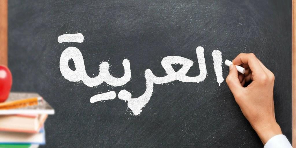 مراجعة نهائية للغة العربية للصف الرابع ترم أول 2021