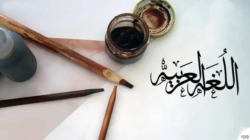 كتاب اللغة العربية الصف الثالث الإعدادي الفصل الدراسي الثاني 2021
