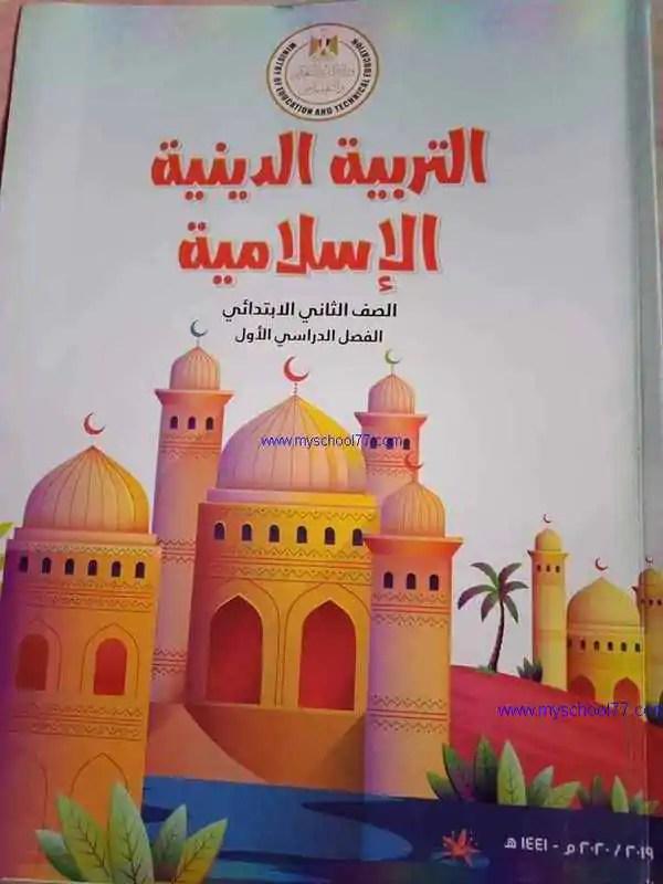 كتاب التربية الدينية الإسلامية للصف الثاني الابتدائي 2022 الترم الأول