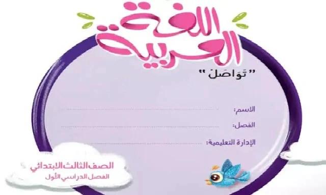 كتاب اللغة العربية للصف الثالث الابتدائي 2022 الترم الأول