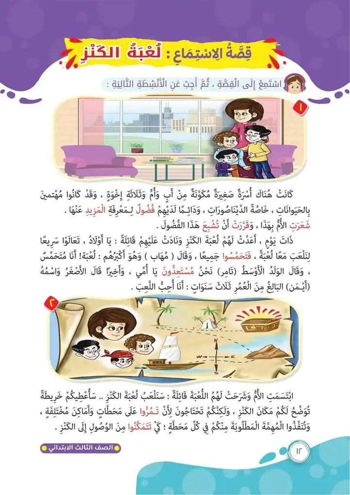 كيفية مذاكرة اللغة العربية للصف الثالث الابتدائي:-