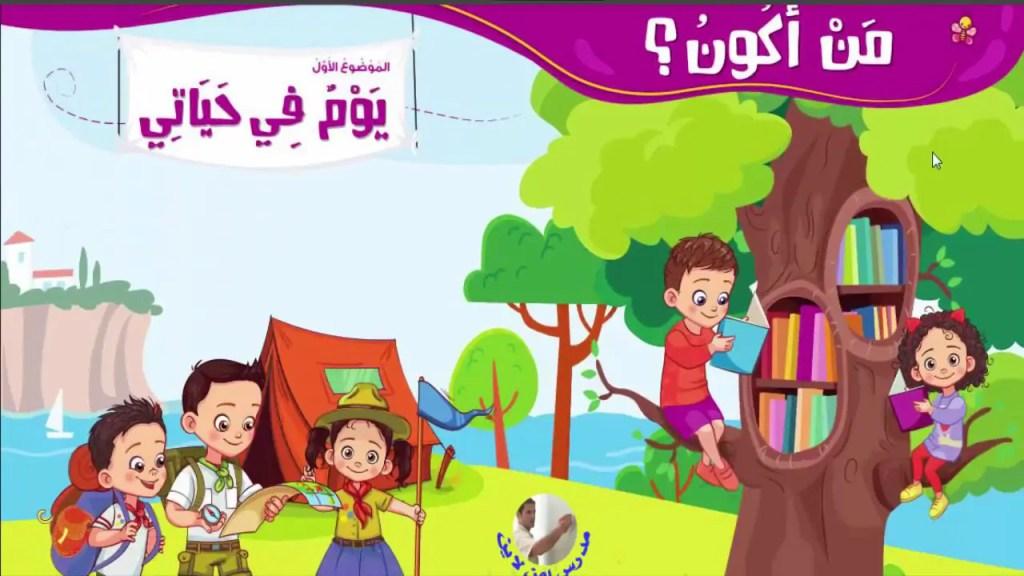 كتاب اللغة العربية للصف الثاني الابتدائي 2022 الترم الأول