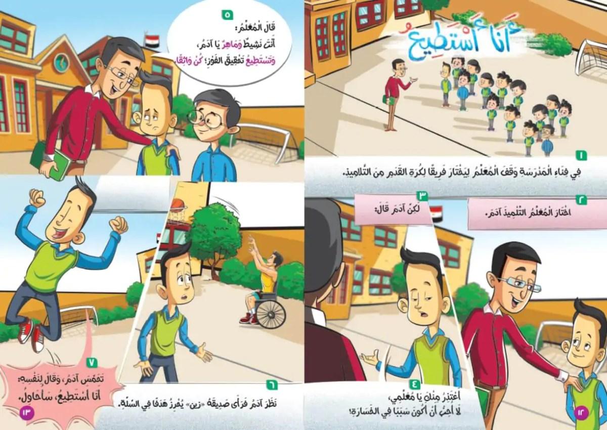 كيفية استذكار منهج اللغة العربية للصف الثاني الابتدائي:-