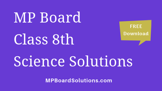 MP Board Class 8th Science Solutions विज्ञान