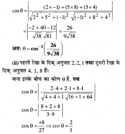 MP Board Class 12th Maths Book Solutions Chapter 11 प्रायिकता Ex 11.2 12