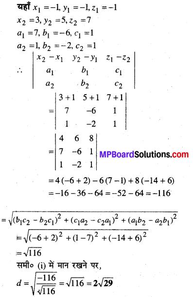 MP Board Class 12th Maths Book Solutions Chapter 11 प्रायिकता Ex 11.2 18