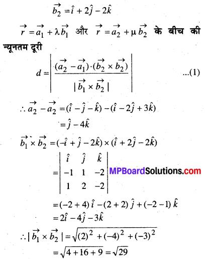 MP Board Class 12th Maths Book Solutions Chapter 11 प्रायिकता Ex 11.2 24