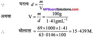 MP Board Class 11th Chemistry Solutions Chapter 1 रसायन विज्ञान की कुछ मूल अवधारणाएँ - 6
