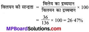 MP Board Class 9th Science Solutions Chapter 2 क्या हमारे आस-पास के पदार्थ शुद्ध हैं image 3