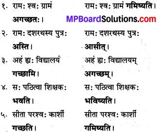 MP Board Class 10th Sanskrit व्याकरण अशुद्धिसंशोधन-प्रकरण img t