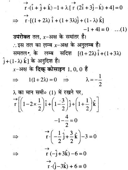 MP Board Class 12th Maths Book Solutions Chapter 11 प्रायिकता विविध प्रश्नावली img 15