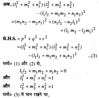 MP Board Class 12th Maths Book Solutions Chapter 11 प्रायिकता विविध प्रश्नावली img 2