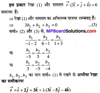MP Board Class 12th Maths Book Solutions Chapter 11 प्रायिकता विविध प्रश्नावली img 20