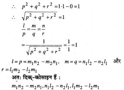 MP Board Class 12th Maths Book Solutions Chapter 11 प्रायिकता विविध प्रश्नावली img 3
