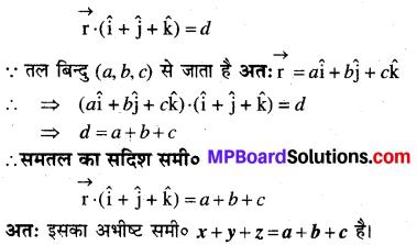 MP Board Class 12th Maths Book Solutions Chapter 11 प्रायिकता विविध प्रश्नावली img 5