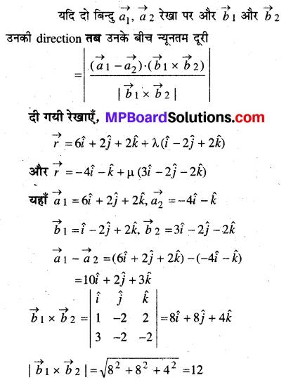MP Board Class 12th Maths Book Solutions Chapter 11 प्रायिकता विविध प्रश्नावली img 6