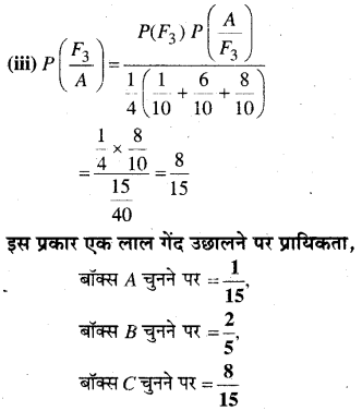 MP Board Class 12th Maths Book Solutions Chapter 13 प्रायिकता विविध प्रश्नावली img 17
