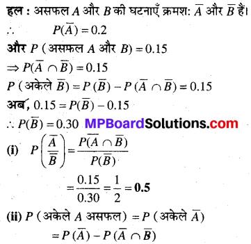 MP Board Class 12th Maths Book Solutions Chapter 13 प्रायिकता विविध प्रश्नावली img 21