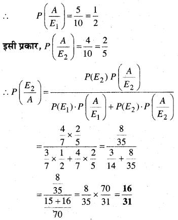 MP Board Class 12th Maths Book Solutions Chapter 13 प्रायिकता विविध प्रश्नावली img 22