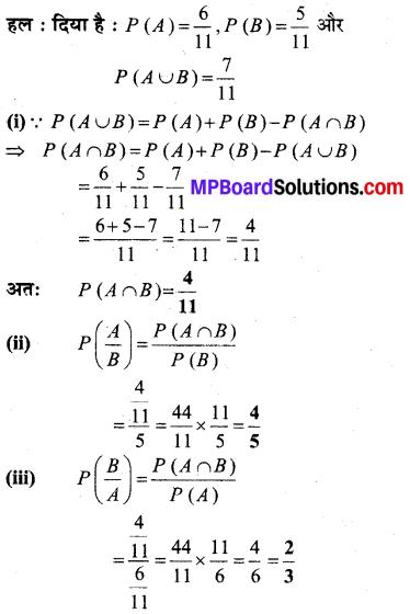 MP Board Class 12th Maths Book Solutions Chapter 13 प्रायिकता Ex 13.1 img 5