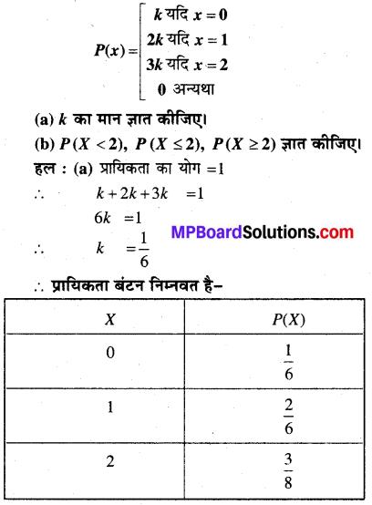 MP Board Class 12th Maths Book Solutions Chapter 13 प्रायिकता Ex 13.4 img 18