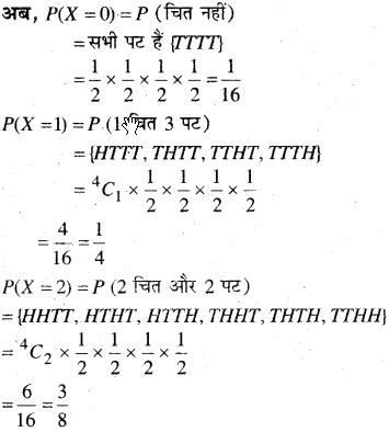 MP Board Class 12th Maths Book Solutions Chapter 13 प्रायिकता Ex 13.4 img 7